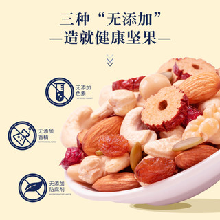 【好想你每日坚果750g】混合坚果仁干果零食小包装大礼包送礼(每日坚果 750g【30天装】)