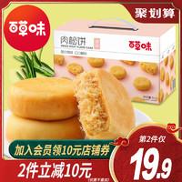 百草味肉松饼1kg早餐代餐手撕面包营养糕点全麦整箱饼干网红蛋糕