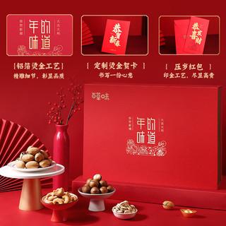 【百草味-纯坚果大礼包2326g/15袋】年货干果休闲零食整箱送礼