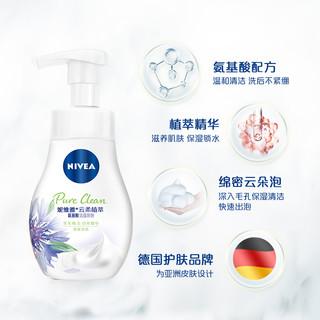 妮维雅女男氨基酸洗面奶深层清洁温和控油洁面乳洁面膏慕斯180ml(180g)