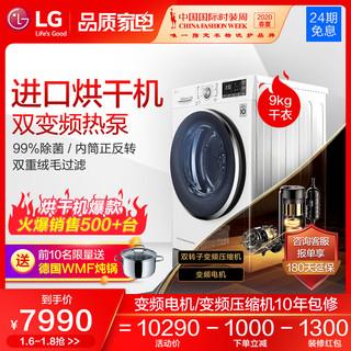 LG 乐金 进口双变频热泵烘干机家用滚筒式干衣机速干衣洗衣机RC90U2AV2W
