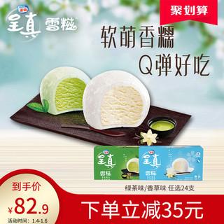 【旗舰店】雀巢呈真雪糍香草味绿茶味24支日式雪球糯米糍冰淇淋(呈真雪糍绿茶口味*4盒)