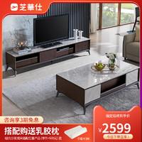 【新】芝华仕意式简约现代轻奢茶几电视柜家用组合家具客厅pt009