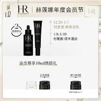 【会员节预售】HR赫莲娜紧颜丰盈复合精华液玻玻A 玻尿酸黑绷带(60ml)