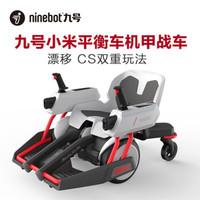 Ninebot 九号小米机甲战车套装儿童成人漂移车平衡车卡丁车体感车可遥控