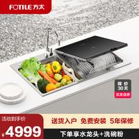FOTILE 方太 [薇娅推荐]方太水槽洗碗机CT03全自动家用智能嵌入式水槽一体小型