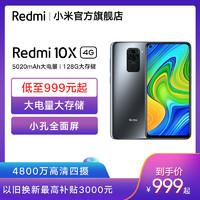 红米10x 4g 大电量存储游戏智能学生老年手机note8升级redmi小米官方旗舰店官网正品