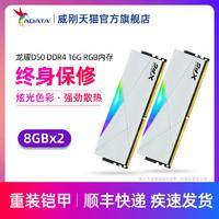 威刚XPG龙耀D50 16G DDR4 3000 3200 3600台式内存条RGB灯条8Gx2