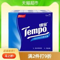 Tempo/得宝无香手帕纸4层加厚7张12包纸巾纸品面巾便携小包餐巾纸