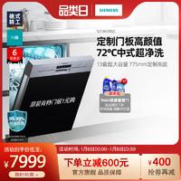 SIEMENS/西门子嵌入式13套智能除菌洗碗机家用中式碗篮SJ536S00JC(不锈钢色)