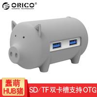 奥睿科(ORICO)USB分线器3.0高速扩展HUB集线器TF/SD二合一读卡器猪年纪念款 灰色 *3件