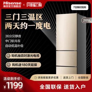 海信BCD-205YK1FQ三门小型家用租房电冰箱节能静音省电宿舍小冰箱
