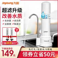 Joyoung 九阳 九阳净水器家用直饮自来水龙头过滤器厨房滤水净化滤芯台式净水机