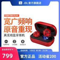 JBL T280TWS PLUS真无线蓝牙耳机防水运动耳机安卓苹果稳固佩戴(红色、官方标配)