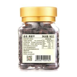 【沃隆黑提干180g*2罐】黑葡萄干提子干特产孕妇休闲零食小包装