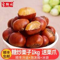 宫御坊糖炒板栗1kg北京糖炒栗子带壳熟栗子香甜糯顺丰冷运包邮