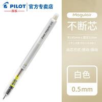 百乐(PILOT)彩色速写摇摇自动铅笔书写绘图不易断铅 0.5mm白杆HFMA-50R-W学生铅笔 白色