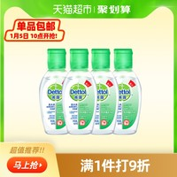 Dettol/滴露免洗洗手液经典松木50ml*4瓶便携家庭装抑菌 方便