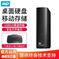 西部数据(WD)3.5英寸桌面存储移动硬盘4T/6T/8T/10T/12T/14T  USB3.0 Elements 14TB