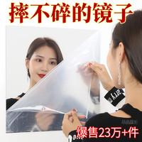 亚克力软镜子贴墙自粘全身穿衣镜片家用高清镜面墙贴纸玻璃卫生间