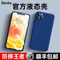 Benks苹果12手机壳iPhone12pro液态硅胶12mini新款摄像头全包镜头12por网红11十二pro防摔ip12promax保护套壳