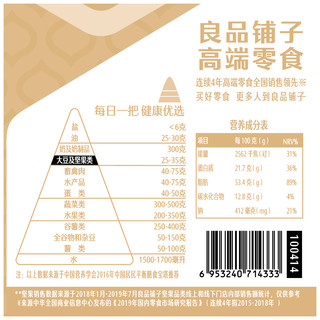 良品铺子奶香巴旦木238gx2袋巴旦木坚果干果零食手剥巴达木(奶香巴旦木238gx2袋)