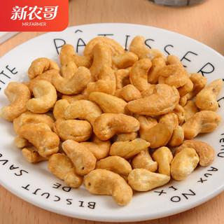新农哥 炭烧腰果98g腰果仁每日坚果干货孕妇零食袋装碳烧味烘烤(98gx1包)