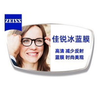 蔡司眼镜片1.60佳锐冰蓝膜近视 海伦凯勒明星同款H26129镜框1片