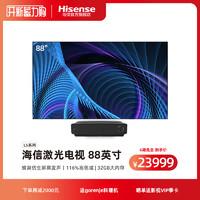 Hisense 海信 88L5V 激光电视机88英寸智能4K巨幕