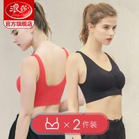 浪莎内衣女2件小胸聚拢无钢圈运动秋冬季背心式健身瑜伽文胸罩