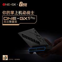 壹号本(ONE-GX1PRO高达限量版)7英寸英特尔第11代酷睿i7迷你掌上游戏本轻薄笔记本电脑掌机 黑色 i7 16GB+512GB WiFi版