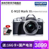 奥林巴斯E-M10三代套机/E-M10四代 Vlog微单相机em10m4