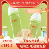 Pigeon贝亲 婴儿宽口玻璃奶瓶套装160ml+240ml新生儿母乳自然实感