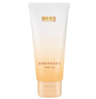 mayinglong 马应龙 氨基酸净润洁面乳 30g
