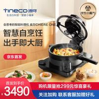 TINECO  添可  TD01010ECN  智能料理机