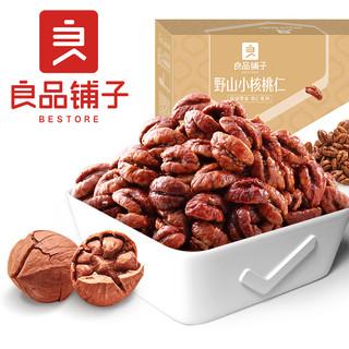 【良品铺子-野山小核桃仁120gx1盒】坚果特产小核桃仁去壳