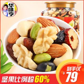 华味亨罐装每日坚果500g每日坚果混合坚果混合装