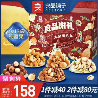 【良品铺子坚果礼盒装2290g】每日干果年货置办零食整箱送长辈(2)