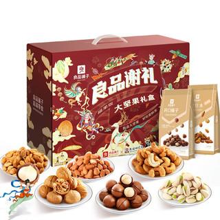 【良品铺子坚果礼盒装2290g】每日干果年货置办零食整箱送长辈(0)