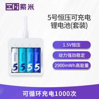 ZMI 紫米 锂可充套装5号 4节装+充电器