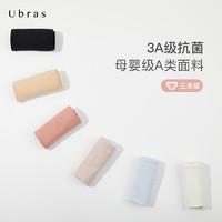 Ubras无尺码无痕抗菌内裤中腰内裤女纯棉底裆3条装