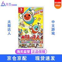 任天堂(Nintendo) Switch NS 游戏主机掌机游戏 Switch游戏卡 太鼓达人 中文 现货
