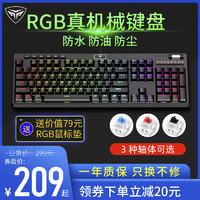 超频三GI801黑曼巴机械键盘青轴电竞游戏键盘黑轴红轴静音防水台式电脑有线键盘RGB发光男生网吧专用游戏外设