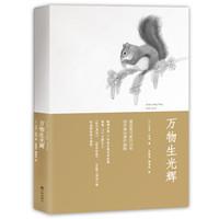 万物生光辉:畅销千万册的温暖爆笑动物故事,豆瓣9.4分英剧《万物生灵》原著小说