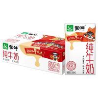 蒙牛 无菌砖 纯牛奶 250ml*24盒 新年装