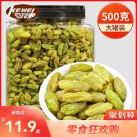绿葡萄干连罐重500g新疆特产提子干蜜饯果脯无核干果