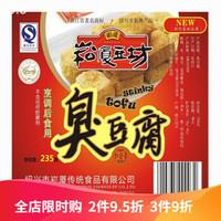 浙江绍兴特产臭豆腐生胚白色油炸零食 臭豆腐235g/盒*4