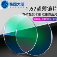 大田大明光学 防蓝光1.67超薄眼镜片 2片