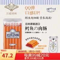 贝爱其味(bittiko)丽家宝贝宝宝鱼肠鳕鱼肠14g×15支 日本原装进口 一袋装