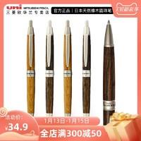 日本uni三菱百年橡木系列集合PURE MALT百年橡木笔杆中性笔自动铅笔圆珠笔原子笔黑色芯